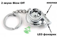Брелок турбина электронный со звуком Boost/Blow Off+LED(цвет-хром)
